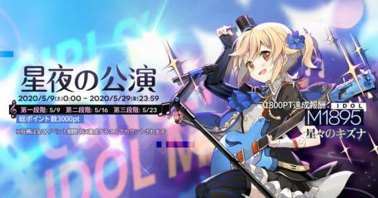 「ドルフロ」ポイントイベント「星夜の公演」を5月9日より開催!
