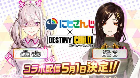 「デスティニーチャイルド」×「にじさんじ」コラボ動画が配信!