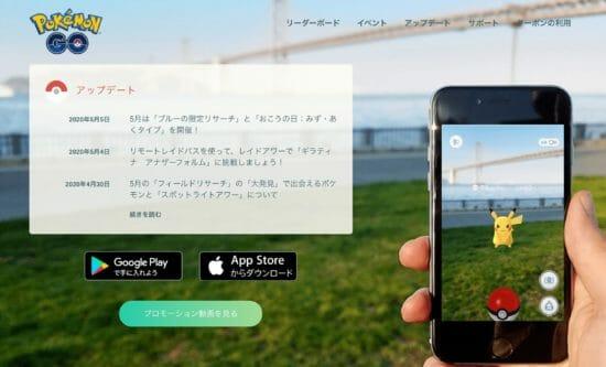 「ポケモンGO」5月12日早朝から「GOバトルリーグ」シーズン2を開始へ!