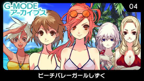 Switchセール情報!女子高生たちとビーチで楽しもう!「ビーチバレーガールしずく」が450円など