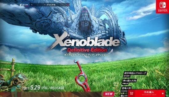 「ゼノブレイドDE」追加ストーリー「つながる未来」の情報が公開!