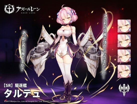 「アズールレーン」期間限定でSR駆逐艦「タルテュ」が登場!