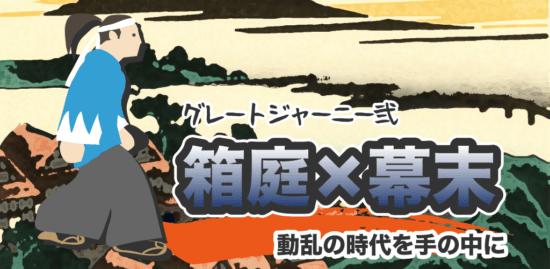 日本の幕末が舞台の歴史ゲーム「グレートジャーニー弐」がアプリストアで配信開始!