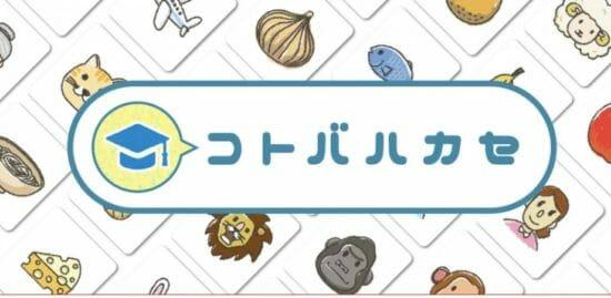 語学学習アプリ「コトバハカセ」開発者をゲスト講師に、第11回「ゲーミファイ・ネットワーク勉強会」をオンラインで開催