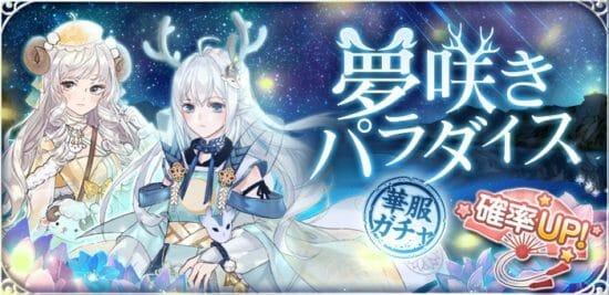 中国四大美人の一人、「貂蝉」が「謀りの姫:Pocket」に登場!