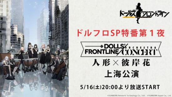 「ドールズフロントライン」スペシャル特番の放送が決定!世界観を音楽で楽しめる特別な放送も!