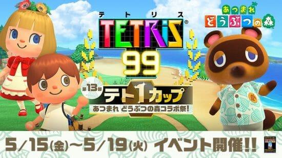 「あつまれ どうぶつの森」の雰囲気で「テトリス99」が遊べる!?コラボイベントが5月15日より開催!