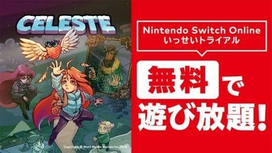 インディーゲームの名作「Celeste」が「いっせいトライアル」に登場!