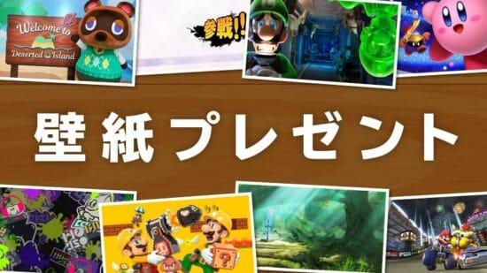 「あつまれ どうぶつの森」の壁紙も!任天堂、キャラクター壁紙を公開!