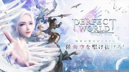 伝説的MMORPGがモバイル向けに登場!「パーフェクトワールド M」サービス開始!