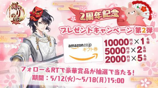 「謀りの姫-TABAKARI NO HIME-」2周年記念プレゼントキャンペーン・第二弾を開催!