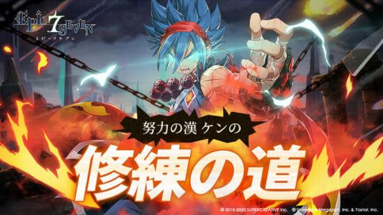 「エピックセブン」×「ギルティギア」コラボ限定召喚開催中!
