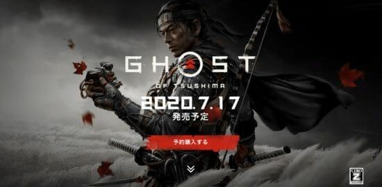 PS4「Ghost of Tsushima」プレイ映像が公開!