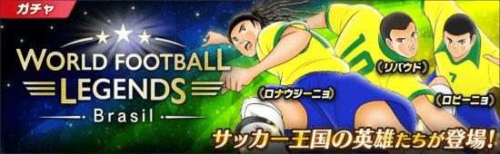 「キャプ翼〜たたかえドリームチーム~」ロナウジーニョ選手、リバウド選手、ロビーニョ選手が登場!