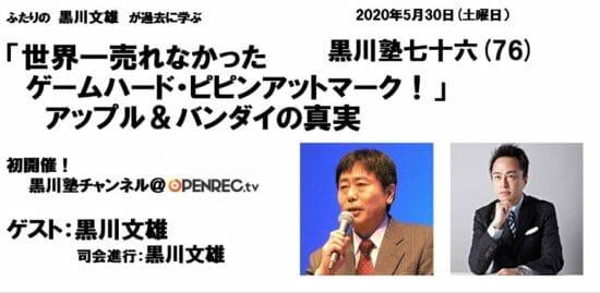 「黒川塾76」が本日5月30日にOPENRECで開催、ゲストは黒川文雄氏!