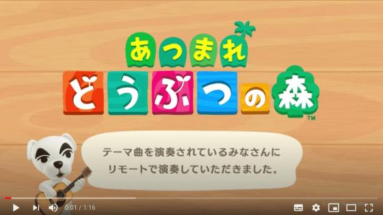 任天堂、「あつまれ どうぶつの森」のテーマ曲をリモート演奏している映像を公開!