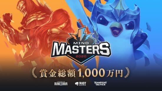 賞金総額1,000万円!ライアット、国内初となるLoR・TFT公式大会「MIND MASTERS 2020」のスケジュールを発表!