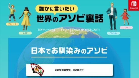 あなたもアソビ博士に!?「世界のアソビ大全51」公式サイトにて「世界のアソビ裏話」を公開!