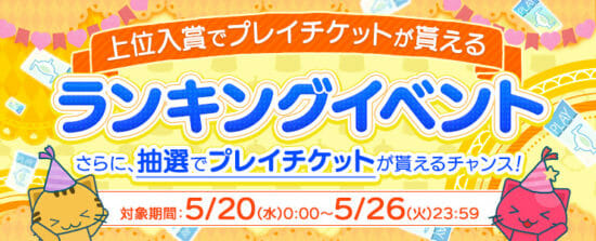「トレバ」ランキングイベント開催!100以内入賞でプレイチケットプレゼント!