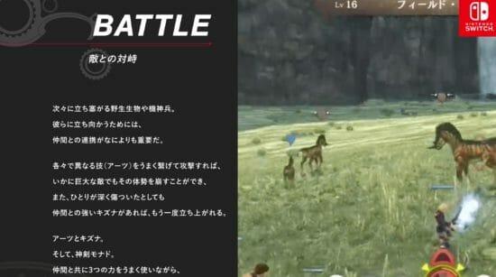 「ゼノブレイドDE」ノポンジャーと一緒に戦うバトル映像を公開!