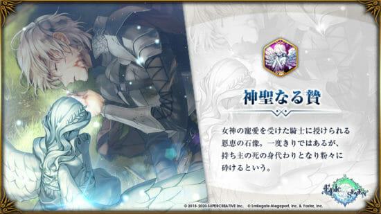 スマホRPG「エピックセブン」釘宮理恵さんが演じる英雄「シャルロッテ」の期間限定ピックアップに登場!