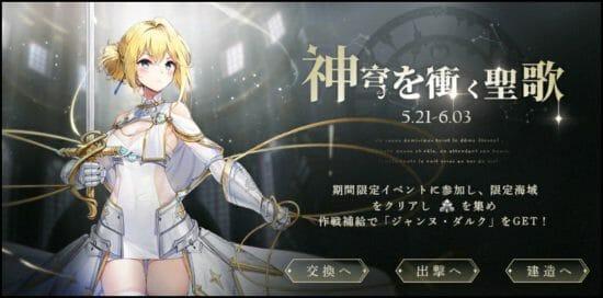 「アズールレーン」期間限定イベント「神穹を衝く聖歌」で新規艦船をゲットしよう!