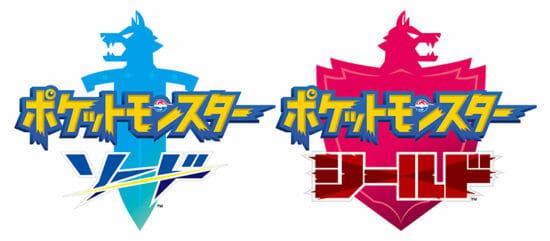 「ポケモン剣盾」ポケモンと冒険に役立つ道具がもらえるキャンペーンを開催!