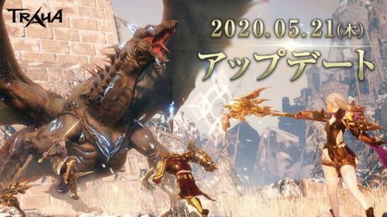 スマホMMORPG「TRAHA」大型アップデートで新サーバーとレイドコンテンツを追加!