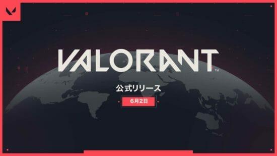 ライアットゲームズ、PC向け新作FPS「VALORANT(ヴァロラント)」を6月2日にリリース!
