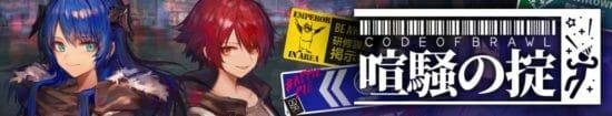 「アークナイツ」アニメPV公開でモスティマ役の水樹奈々さんのサイン色紙が当たるキャンペーン開催!