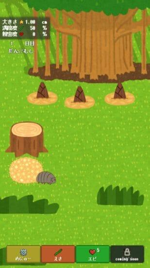 スマホでのんびり「だんごむし」を育成できるゲームが配信開始!