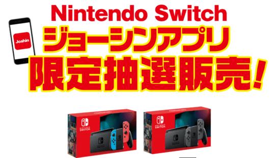 Nintendo Switch本体の抽選販売がジョーシンアプリで開催