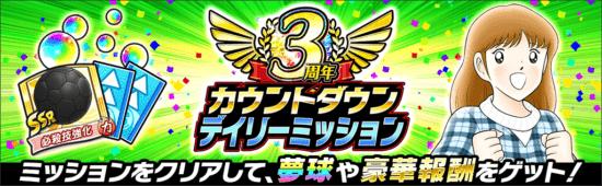 「キャプテン翼 ~たたかえドリームチーム~」3周年カウントダウンキャンペーン開催!