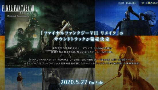 「FF7リメイク」オリジナルサウンドトラックが発売!