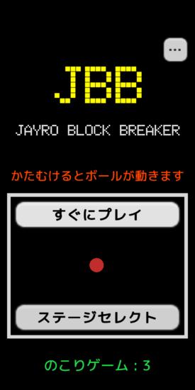 シンプルかつ奥が深いブロック崩し「JBB – Jayro Block Breaker」がGoogle Playにて配信開始!