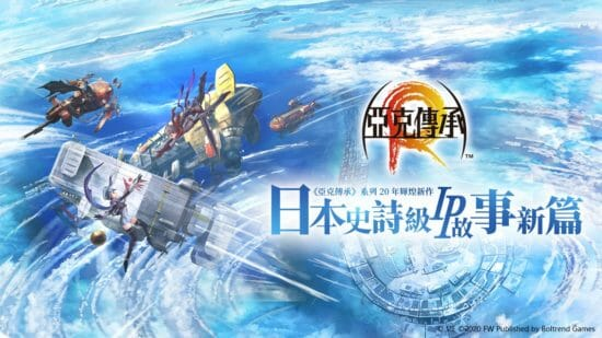 繁体中国語版「アークザラッド R」が台湾・香港・マカオにて配信決定!