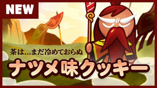 「クッキーラン:オーブンブレイク」新コンテンツを含む「いざ参る!天下一への道」が追加!