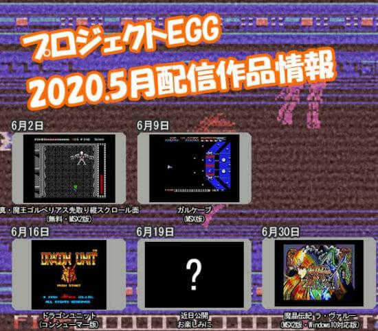 レトロゲー配信サイト「プロジェクトEGG」に「ガルケープ」や「ドラゴンユニット」などが6月配信!