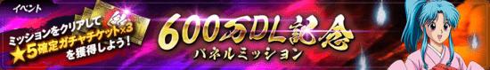「幽☆遊☆白書 100%本気(マジ)バトル」が600万ダウンロード突破記念キャンペーンを5月31日から開催!