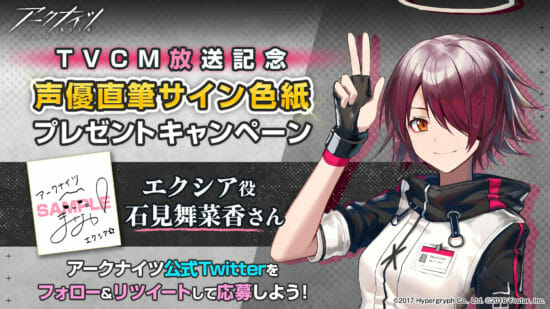「アークナイツ」エクシア役の石見舞菜香さんの直筆サイン色紙が当たるキャンペーン開催!