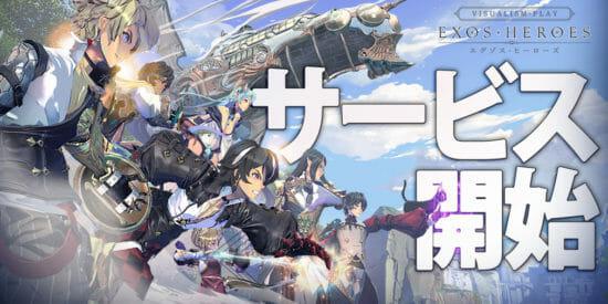 200体以上の英雄が登場するスマホRPG「EXOS HEROES(エグゾスヒーローズ)」配信開始!