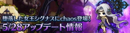 「メイプルストーリーM」遠征隊ボスの新難易度「Chaos」を追加!