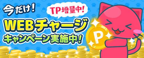 クレーンゲームアプリ「トレバ」で開催中の「WEBチャージキャンペーン」が延長!