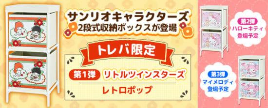 クレーンゲームアプリ「トレバ」に「リトルツインスターズ」が登場!
