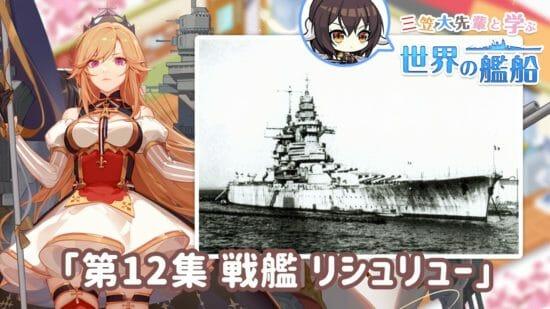 「アズールレーン」三笠大先輩と世界の艦船を学べる動画コンテンツを公開!