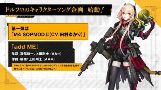 「ドールズフロントライン」キャラソン企画始動!第一弾は「M4 SOPMOD II」