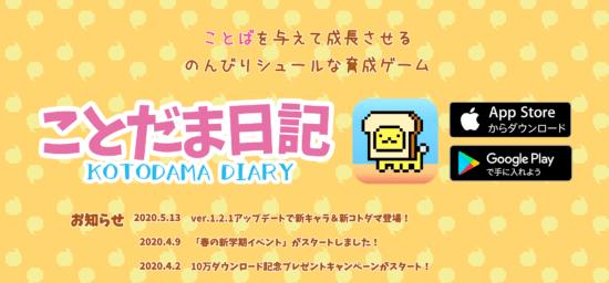 スマホ向け育成ゲーム「言葉でほのぼの育成!ことだま日記」がリリース1周年!
