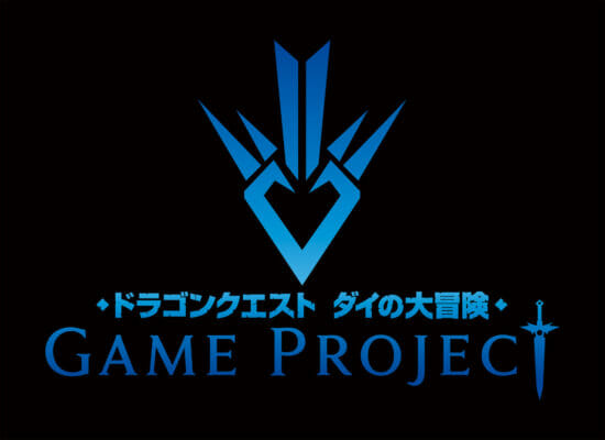 「ドラゴンクエスト ダイの大冒険」のゲームプロジェクト3タイトルが発表!ティザームービーも公開!
