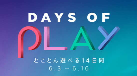 "6月3日よりPlayStation Store「DAYS OF PLAY」セールが開始!PlayStation VR ""PlayStation VR WORLDS"" 同梱版が1万円引きなど"