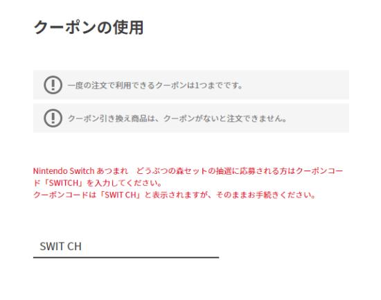 任天堂公式でSwitchの抽選会が開催中!どうぶつの森セットバージョンの抽選申し込みが5月25日まで!